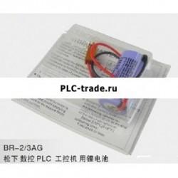 BR-2/3AG батарея Panasonic ПЛК